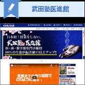 武田塾MEDICAL WEBサイト