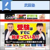 武田塾WEBサイト